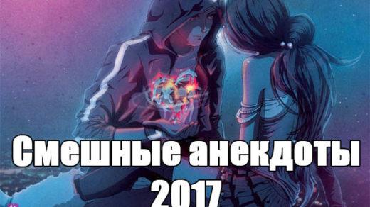 Смешные анекдоты 2017 - забавные, веселые, свежие, подборка №7 заставка
