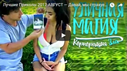 Смешные, веселые и ржачные видео приколы - новые, свежие, 2017