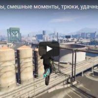 Смешные и прикольные видео про ГТА - смотреть бесплатно, 2017