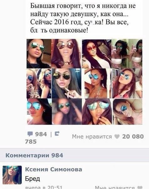 Смешные комментарии из социальных сетей - веселые и забавные 15