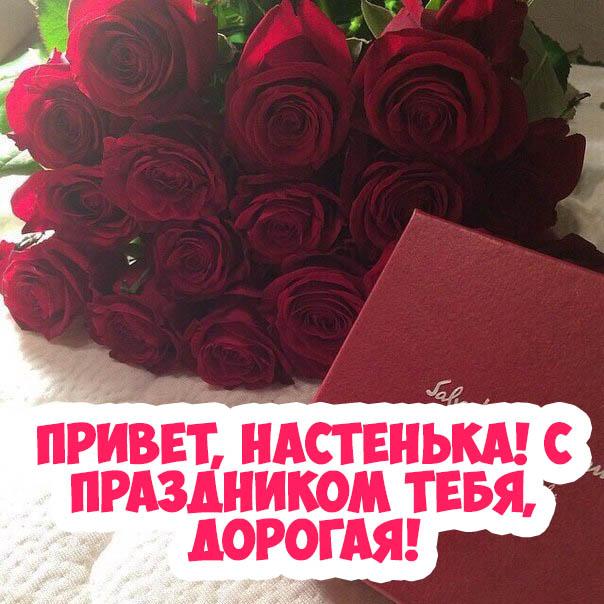 Надписью, самые красивые открытки с днем рождения девушке анимационные с названием настя