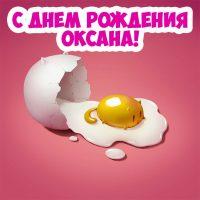 Картинки С Днем Рождения с именем Оксана - красивые и приятные 14