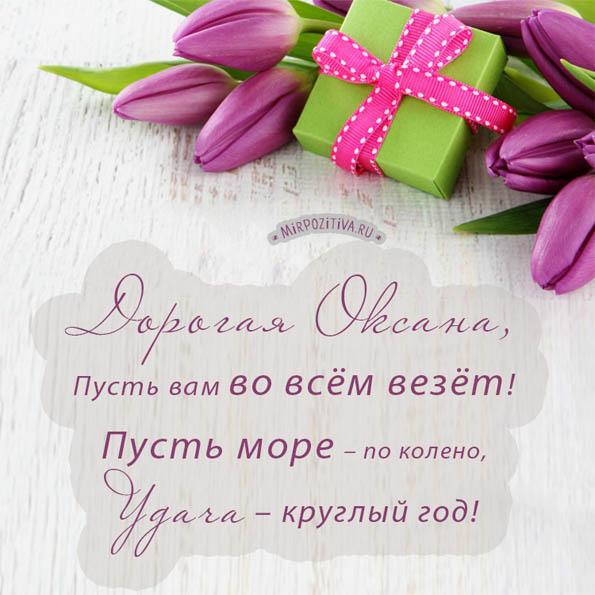 Картинки С Днем Рождения с именем Оксана - красивые и приятные 4