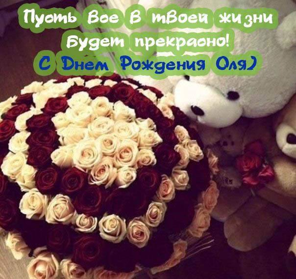 Картинки С Днем Рождения с именем Ольга - интересные и прикольные 11