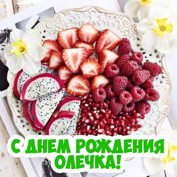Картинки С Днем Рождения с именем Ольга - интересные и прикольные 6
