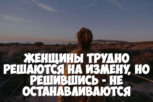 Надписью лайф, картинки об измене и предательстве мужа
