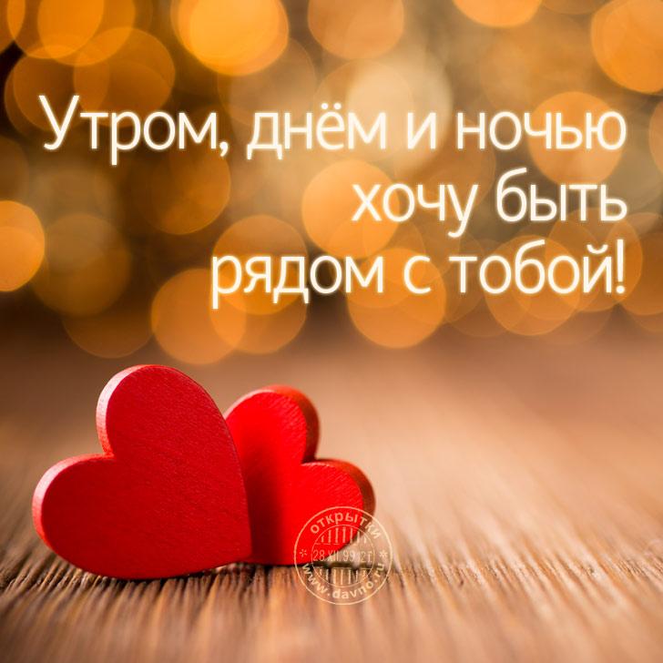 Красивые и прикольные открытки про любовь - скачать бесплатно 3