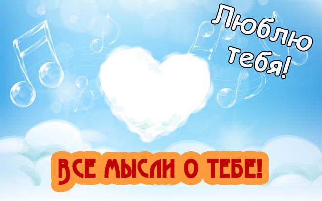 Красивые и прикольные открытки про любовь - скачать бесплатно 4