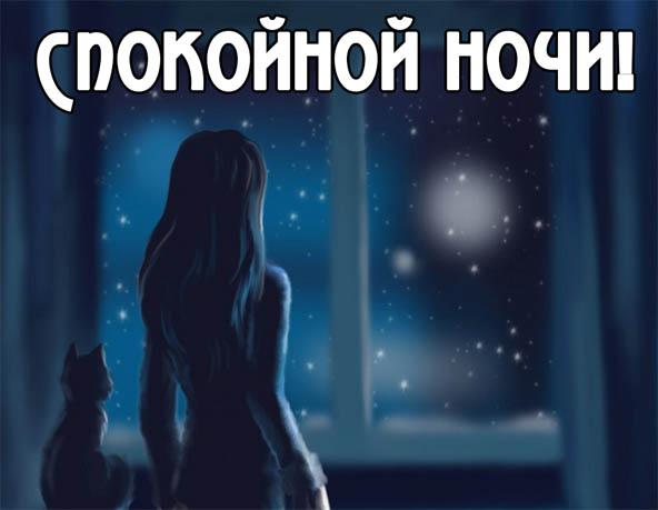 Красивые и приятные пожелания спокойной ночи - в картинках, открытки 5