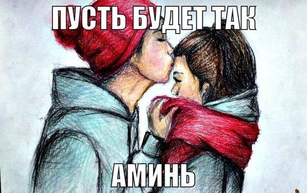 Красивые картинки о любви и отношениях - прикольные и нежные 5