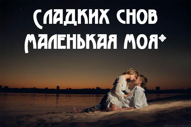 Красивые пожелания спокойной ночи девушке - прикольные и нежные 2