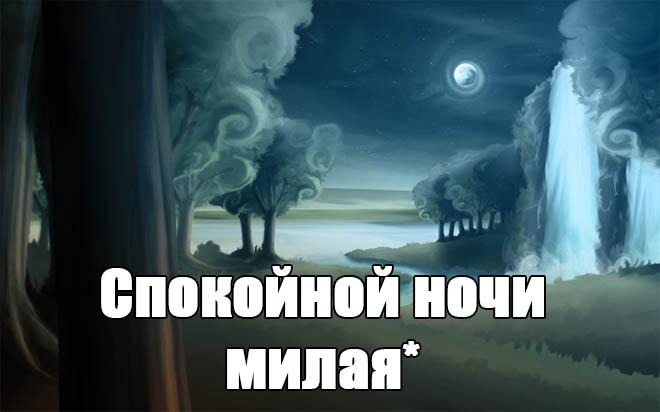 Красивые пожелания спокойной ночи девушке - прикольные и нежные 5