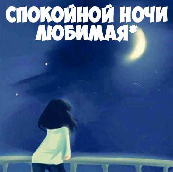 Красивые пожелания спокойной ночи девушке - прикольные и нежные 6