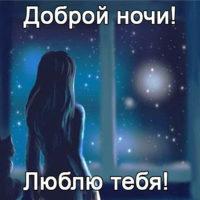 Красивые пожелания спокойной ночи девушке - прикольные и нежные 9