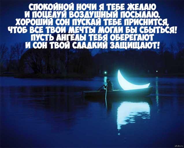 Красивые пожелания спокойной ночи любимому - приятные и нежные 3
