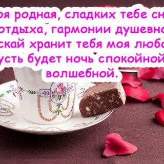Красивые романтические пожелания спокойной ночи - смотреть, скачать 8