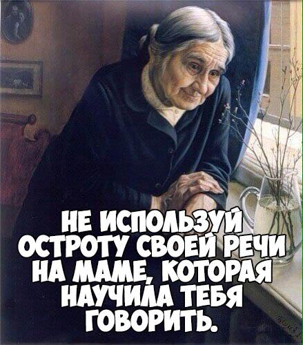 Красивые цитаты про маму со смыслом - интересные и жизненные 1