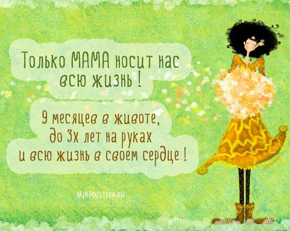 Красивые цитаты про маму со смыслом - интересные и жизненные 7