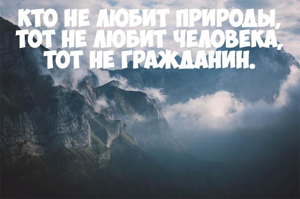 Красивые цитаты про природу - мудрые, интересные и со смыслом 10