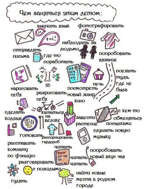 Милые и легкие картинки для личного дневника - скачать бесплатно 2