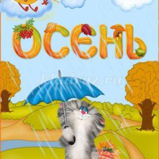 Осень картинки для детей и малышей - прикольные и красивые 6