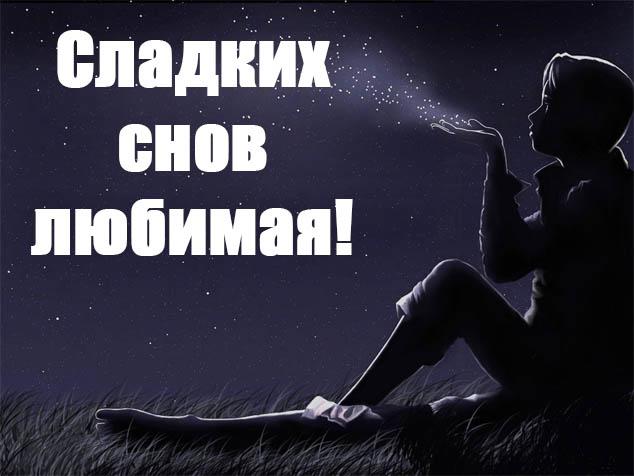 Пожелания спокойной ночи любимой девушке - красивые и прикольные 2