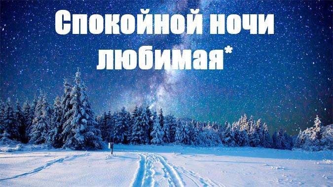 Пожелания спокойной ночи любимой девушке - своими словами, красивые 2