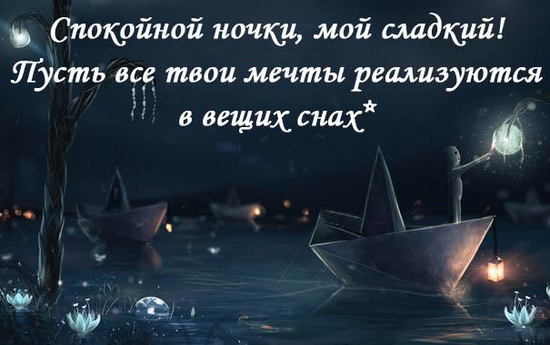 Пожелания спокойной ночи парню своими словами - красивые и приятные 8