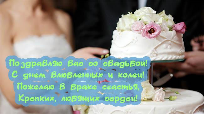 Поздравления с Днем свадьбы - очень красивые, картинки и открытки 12