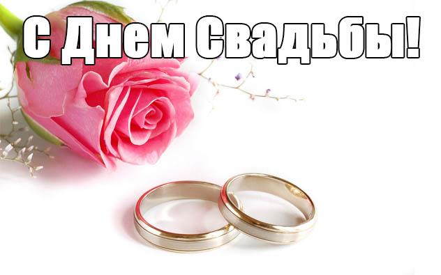 Поздравления с Днем свадьбы - очень красивые, картинки и открытки 13