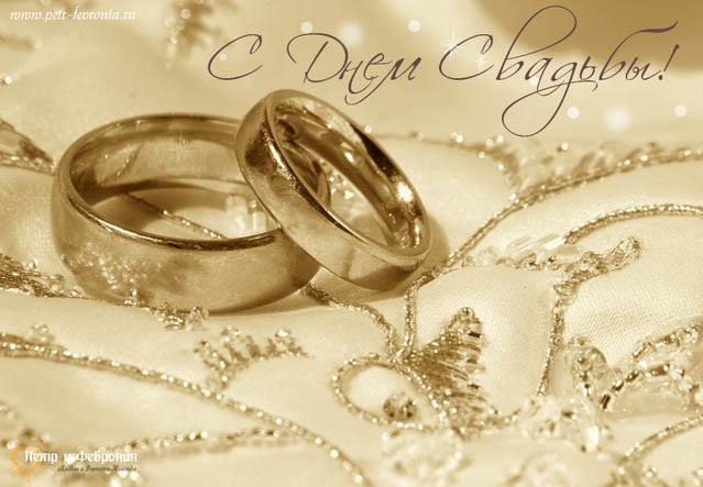 Поздравления с Днем свадьбы - очень красивые, картинки и открытки 4