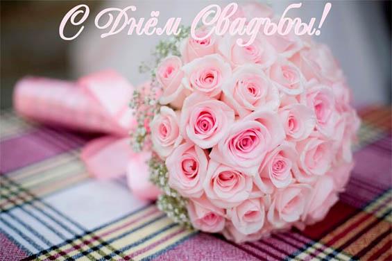 Поздравления с Днем свадьбы - очень красивые, картинки и открытки 6