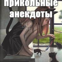 Ржачные и прикольные анекдоты - короткие, 2017, подборка №25 заставка
