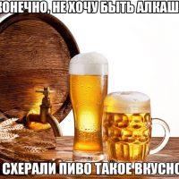 Смешные картинки про алкоголь - самые смешные и ржачные, 2017 1