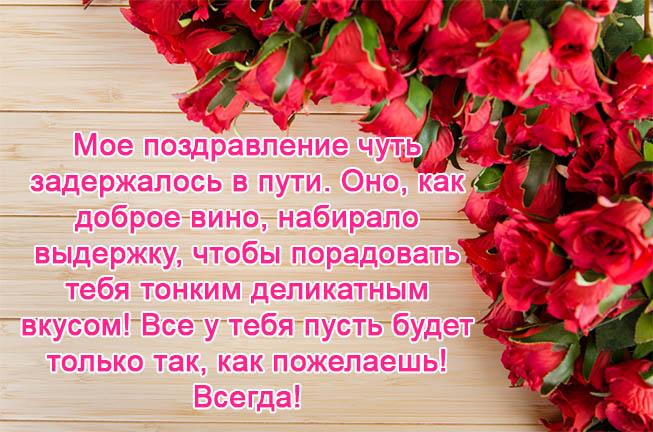 С прошедшим Днем Рождения - поздравления своими словами, красивые 6
