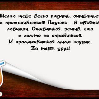 армянский тост поздравление с днем рождения тебе радоваться жизни