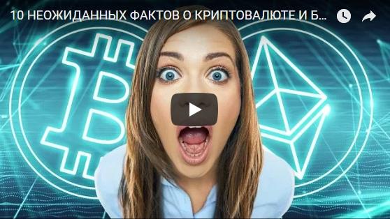 10 невероятных и неожиданных фактов о криптовалюте - видео