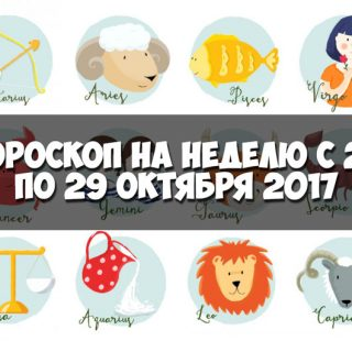 Гороскоп на неделю с 23 по 29 октября 2017 года для всех знаков зодиака 1