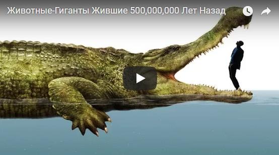 Животные-Гиганты, которые жили на Земле 500 млн. лет назад - видео