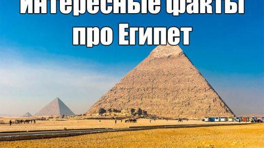 Интересные факты о Египте - самое интересное и познавательное 1