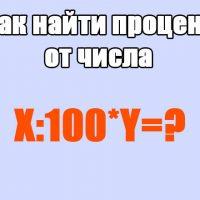 Как найти процент от числа - формула, расчет процентов, как посчитать заставка