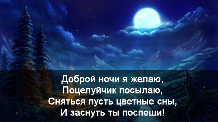 Картинки спокойной ночи и сладких снов - самые красивые, приятные 3