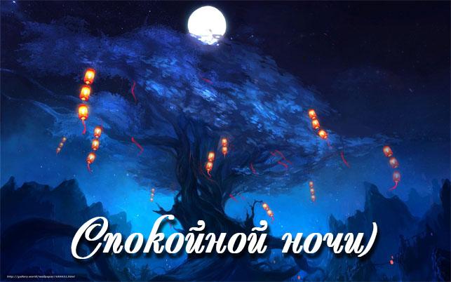 Картинки спокойной ночи и сладких снов - самые красивые, приятные 4