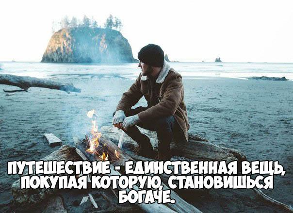 Красивые и интересные цитаты про путешествия - со смыслом, мудрые 14