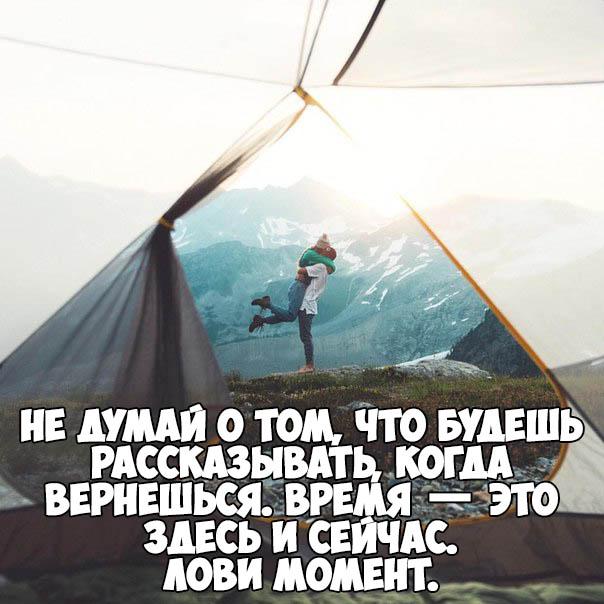 Красивые и интересные цитаты про путешествия - со смыслом, мудрые 5