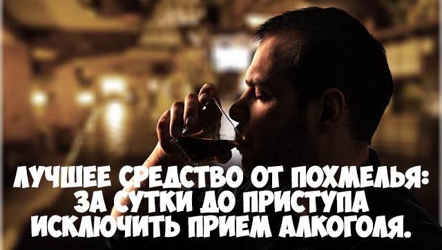 Красивые и прикольные цитаты про алкоголь - со смыслом, интересные 1