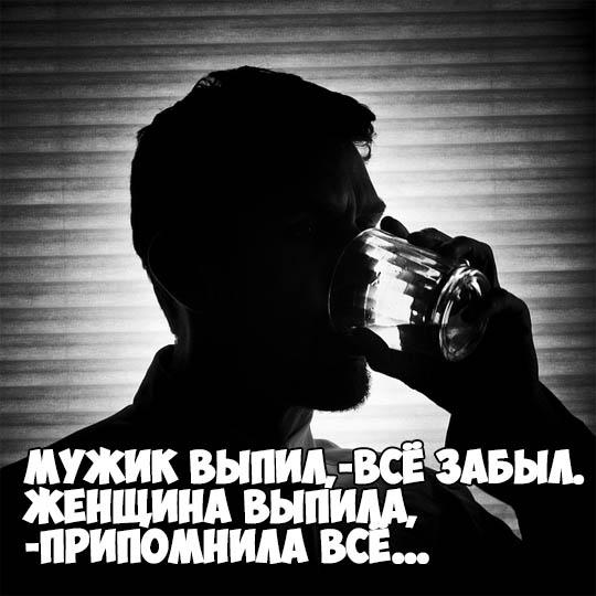 Красивые и прикольные цитаты про алкоголь - со смыслом, интересные 13