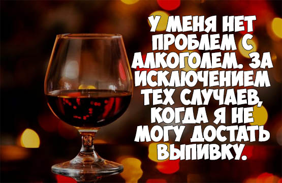 Красивые и прикольные цитаты про алкоголь - со смыслом, интересные 6