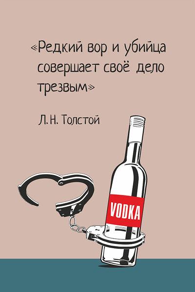Красивые и прикольные цитаты про алкоголь - со смыслом, интересные 7