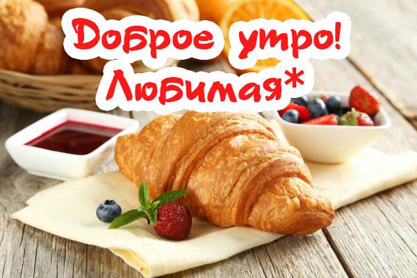 Красивые пожелания с добрым утром любимой - картинки и открытки 1